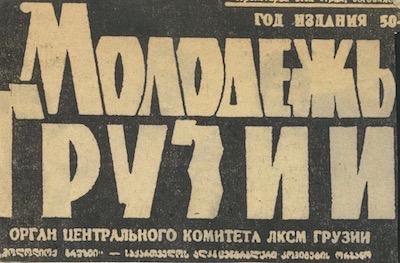 http://irenajarocka.pl/webdocs/image/2019/KG/wycinki-rosyjska-gazeta-1969-1.jpeg