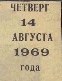 http://irenajarocka.pl/webdocs/image/2019/KG/wycinki-rosyjska-gazeta-1969-2.jpeg