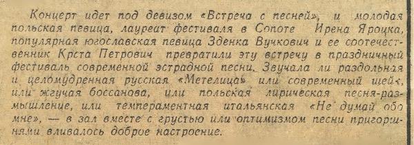 http://irenajarocka.pl/webdocs/image/2019/KG/wycinki-rosyjska-gazeta-1969-o-wystepie-Ireny.jpeg